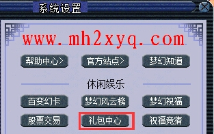 2016梦幻西游2礼包 - 佑发卡网 - 《梦幻西游2》新手礼包