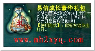 《梦幻西游2》电脑版2016年6月开服公告新区礼包 - 佑发卡网 - 《梦幻西游2》新手礼包
